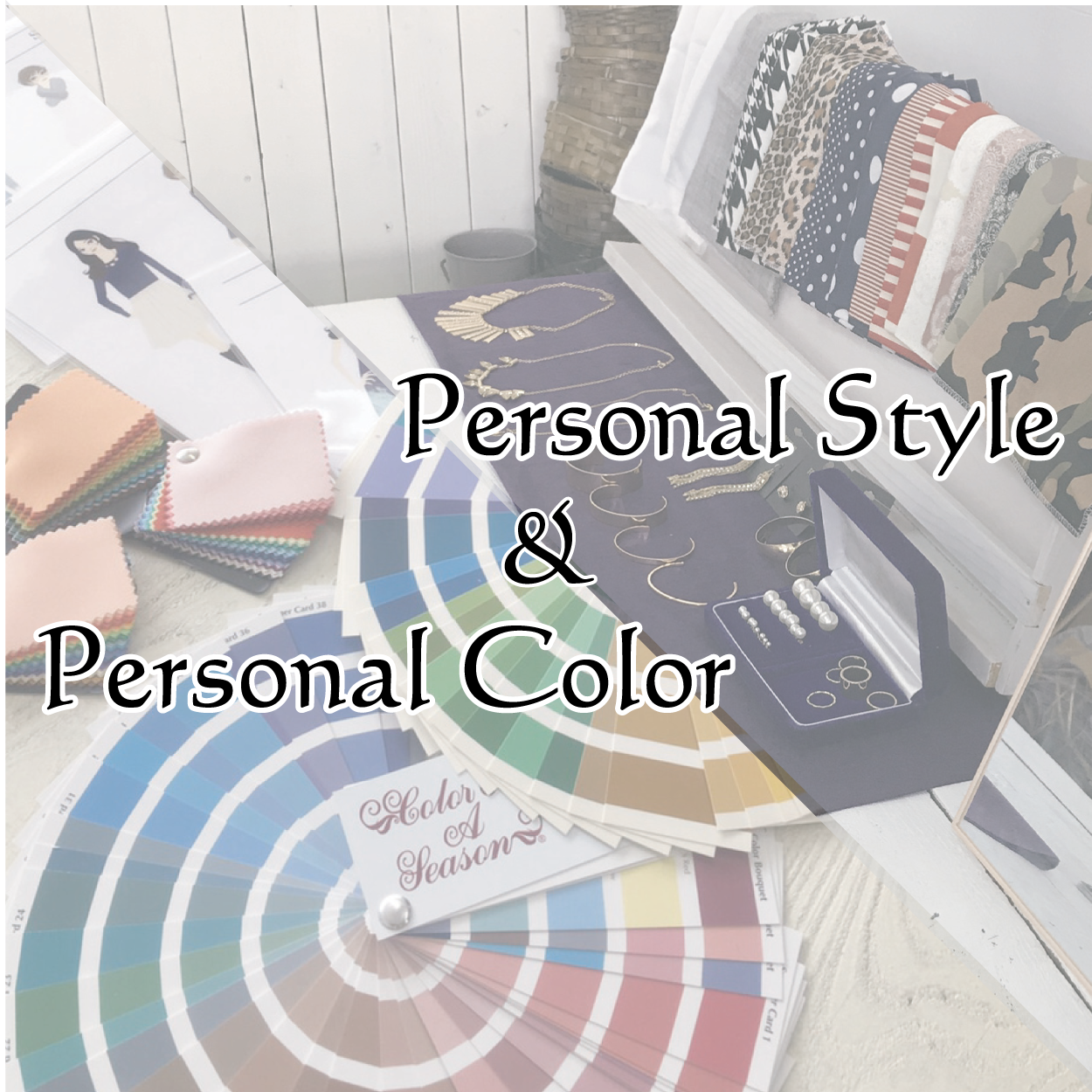 personalcolorのコピー